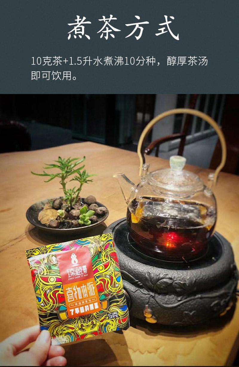 臻藏壹号1986年黑茶