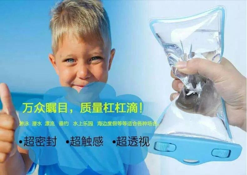 防水袋带防水袋 苹果三星小米