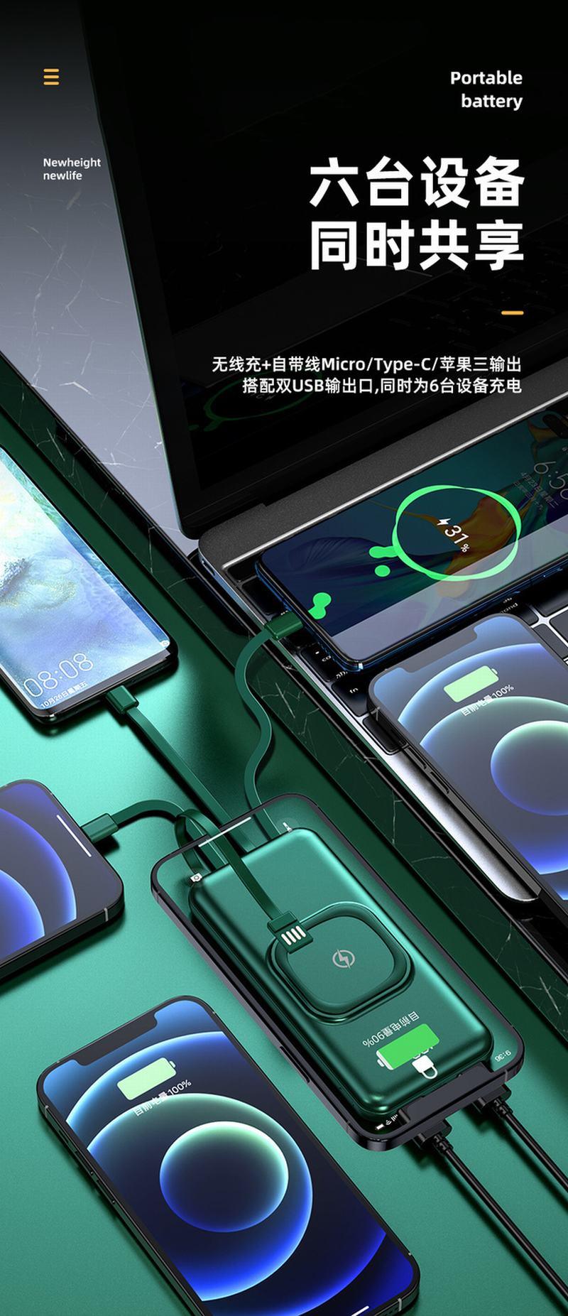 无线充电宝20000毫安大容量快充苹果华为小米通用自带线移动电源