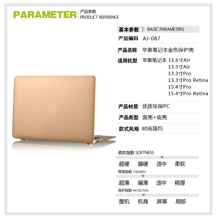 苹果笔记本保护壳 macbook 11/13 /15寸电脑外壳 土豪金等五金属色外壳