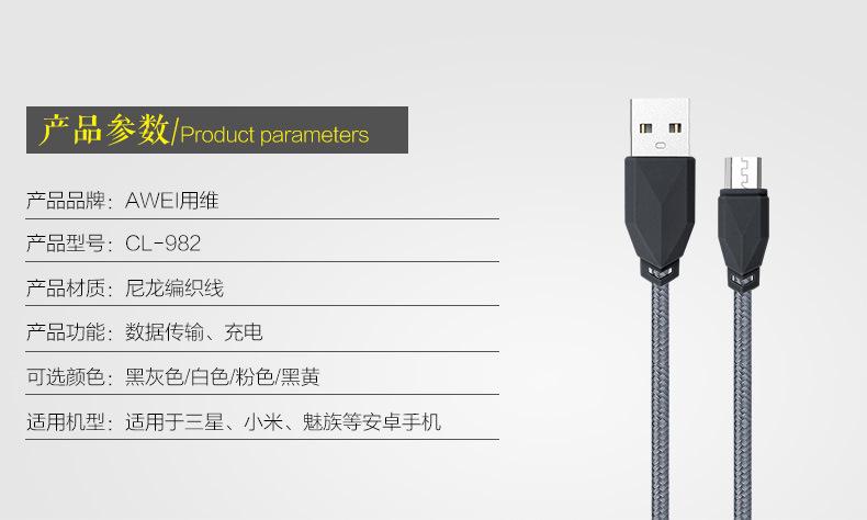 Awei/用维 CL-981\982 苹果安卓数据线 合金尼龙编织充电线