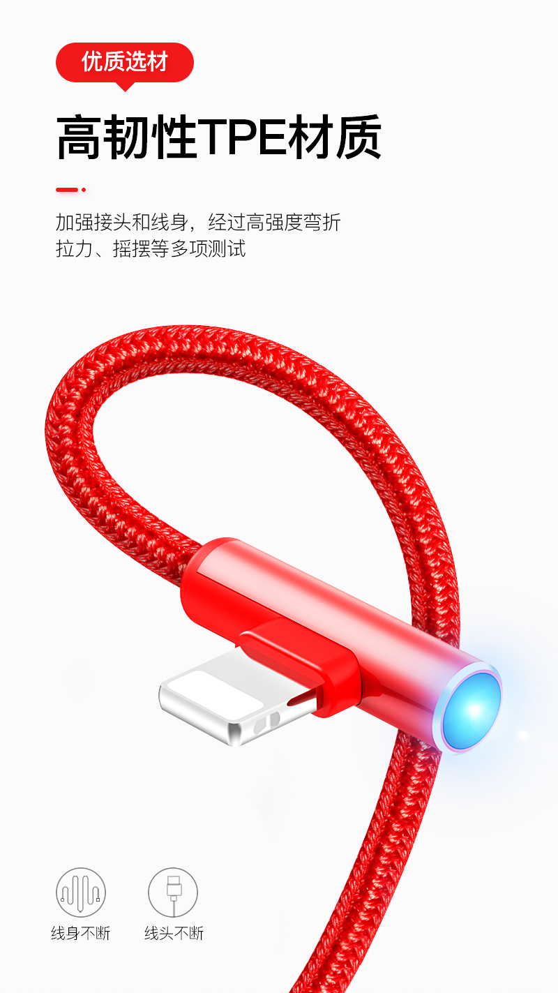 亮典系列-Lightning款数据线1.2M