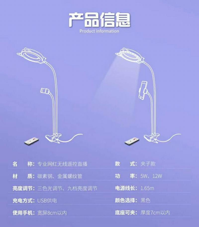 直播神器补光灯+支架+话筒夹三合一 直播视频支架